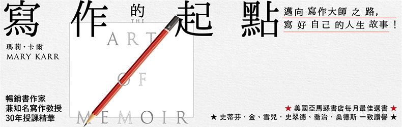 邁向寫作大師之路前,先學會寫好自己的人生故事《寫作的起點》