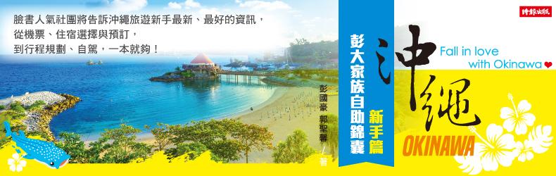 """你喜歡沖繩嗎?35萬粉絲社團""""沖繩彭大家族自助錦囊""""教你一年四季怎麼玩沖繩!"""