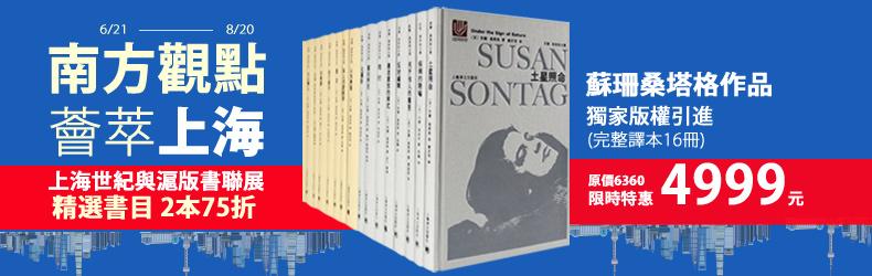 南方觀點,薈萃上海。上海世紀與滬版書聯展,精選書目兩本75折。
