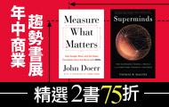 【亂世求生,只要這50冊】─外文年中商業趨勢展