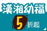 漢湘幼福5折起