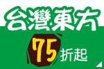 台灣東方75折起