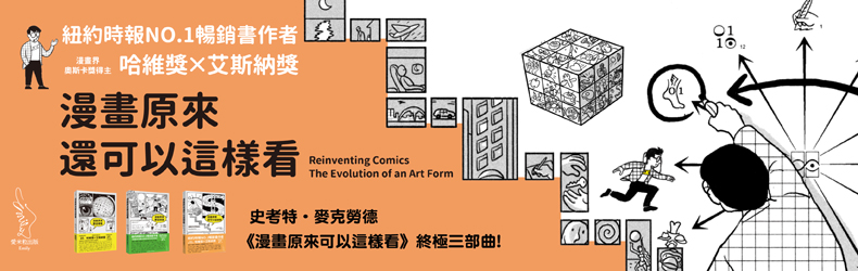 一本與漫畫藝術未來有關的新世紀續集宣言!《漫畫原來還可以這樣看》藝術形式再進化