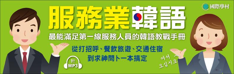 學會韓語,把握商機。第一本專為服務業從業人員設計的韓語教戰手冊《服務業韓語》