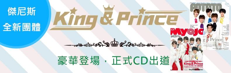 【傑尼斯全新團體】King&Prince豪華登場,正式CD出道