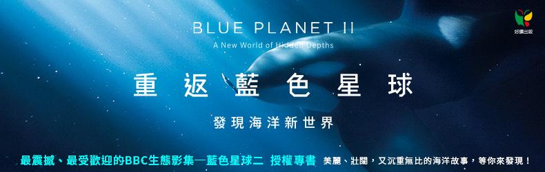 耗時5年,125次海洋探勘,1000小時的水下拍攝《重返藍色星球:發現海洋新世界》限量送潛水布環保杯套
