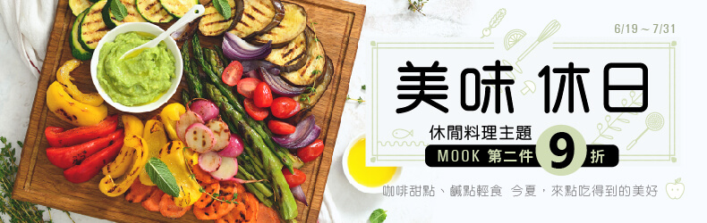 【美味休日】輕食、甜點,今夏來點吃的到的美好!休閒料理主題MOOK第二件9折