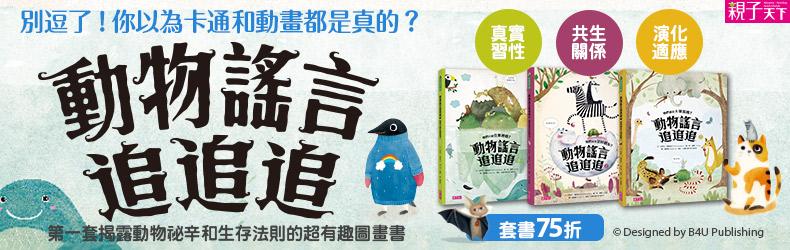 你說企鵝胖要減肥,叫企鵝減肥就是教牠們『自殺』,起認識動物的真實習性《動物謠言追追追》