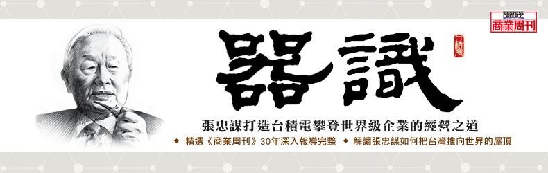 管理之道,他的變與不變!如何把台灣推向世界的屋頂《器識:張忠謀打造台積電攀登世界級企業的經營之道》