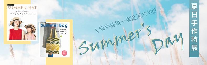 【Summer's Day】編織一個夏天的美好,夏日手作特展
