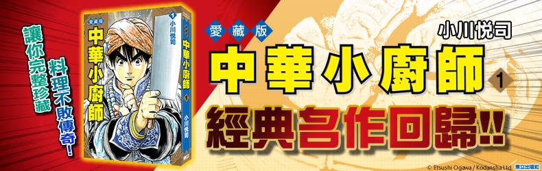 小川悅司老師的傳奇名作回來了!《中華小廚師 愛藏版 1(首刷附錄版)》