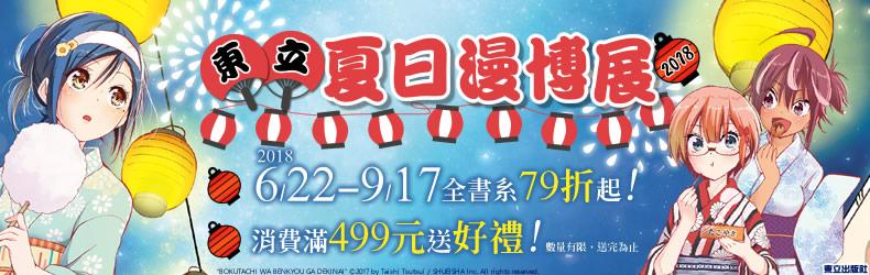 2018東立夏日漫博展,79折起,精選【滑鼠墊】滿額送!