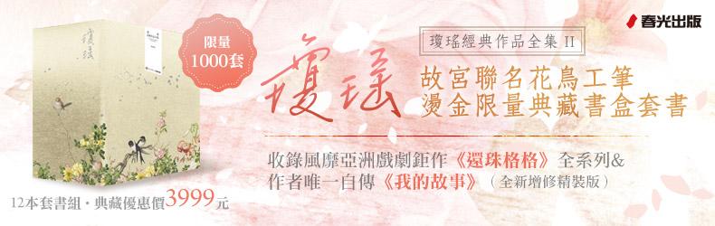 瓊瑤經典作品全集,2套合購現省一千,限時優惠珍藏要快!