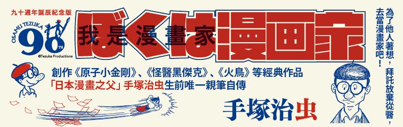 「漫畫之神」-手塚治虫 生前唯一親筆自傳,90週年誕辰紀念版,中文版獨家附珍藏紀念書盒、書衣海報、明信片!