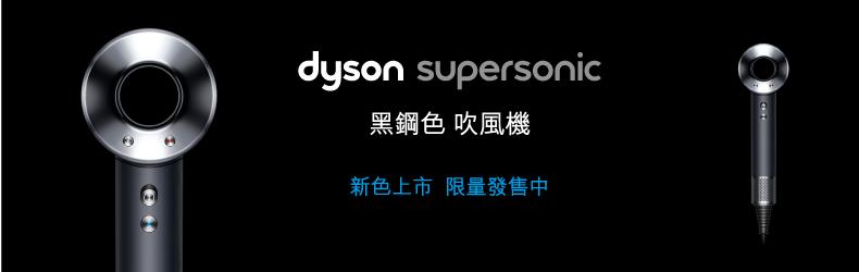 dyson Supersonic 吹風機HD01 黑鋼色 限量發售中