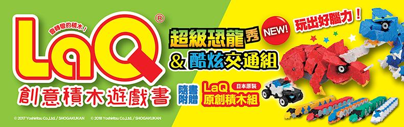 超級恐龍秀VS酷炫交通組,LAQ創意積木遊戲書2書75折