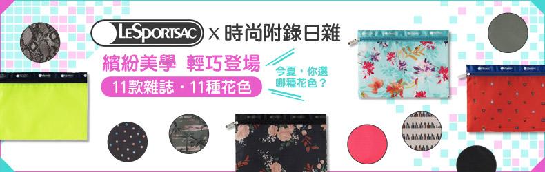 ◆LeSportsac×時尚日雜◆11本雜誌、11種花色.今夏你是哪種花色?