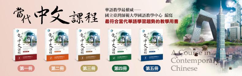 華語教學最權威教材「當代中文課程」