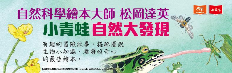 和每一種生物相遇,都是超乎想像的發現,自然繪本大師松岡達英《小青蛙自然大發現》