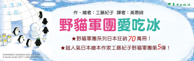 超人氣日本繪本作家工藤紀子野貓軍團第5彈《野貓軍團愛吃冰》