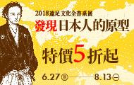 遠足8/13