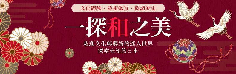 【一探和之美】探索未知的日本.文化體驗、藝術鑑賞、閱讀歷史