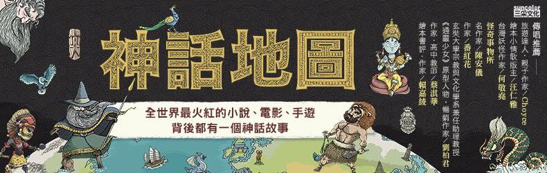 橫跨歐美亞洲,東西方經典一網打盡!12大古文明神話精選,兼具知識與美感的《神話地圖》