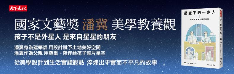 【美學教育×教養藝術】國藝獎建築師潘冀的美學教養觀─《星空下的一家人》