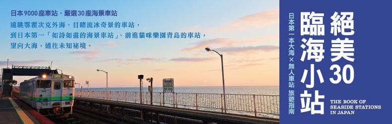 望向大海,通往未知的祕境!《絕美30臨海小站:日本第一本大海╳無人車站旅遊指南》