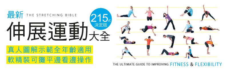 真人圖解示範全年齡適用-《最新伸展運動大全 215 式決定版》