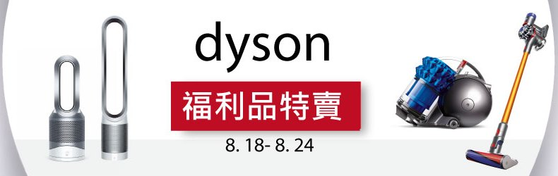 dyson福利品特賣會 手持吸塵器/圓筒式吸塵器 下殺4折起