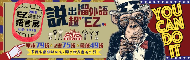 【說出溜外語,超EZ!】EZ叢書館語言展,最低49折起!