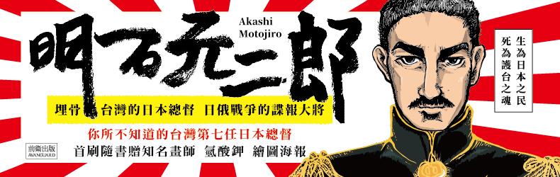 唯一埋葬在台灣的日本總督,死前遺言願守護台島台民→明石元二郎