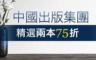 中國出版集團2本75折
