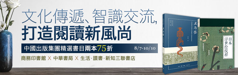 文化傳遞、智識交流,中國出版集團萬種書籍精選兩本75折