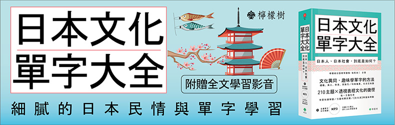 跟隨短文+單字;透視表裡日本文化。《日本文化單字大全》