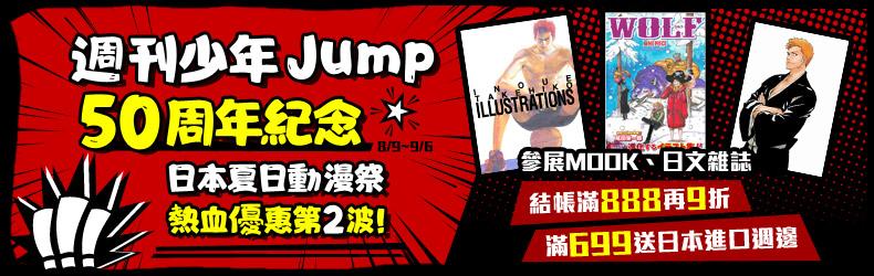 【日本夏日動漫祭第2波】參展MOOK、日文雜誌結帳滿888再9折,滿699送日本進口週邊全新組合
