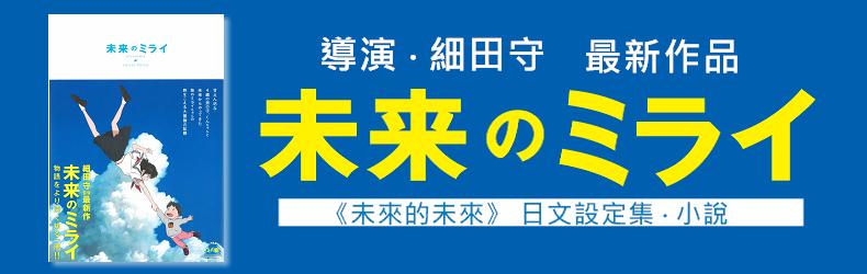 日本導演「細田守」最新作品《未來的未來》,日文設定集、小說