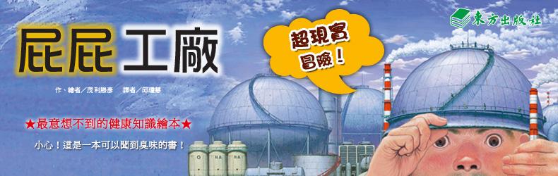 歡迎光臨瓦斯工廠,全年無休,「開始  發射!」《屁屁工廠》