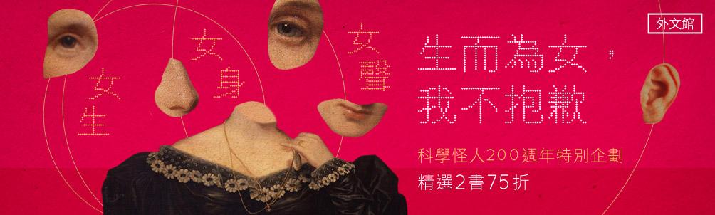 【女生‧女身‧女聲】──生而為女,我不抱歉──外文館 科學怪人200週年特別企劃