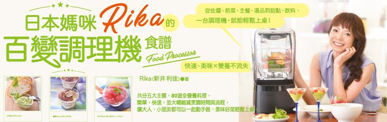 一台調理機,讓美味料理快速上桌!《日本媽咪Rika的百變調理機食譜》