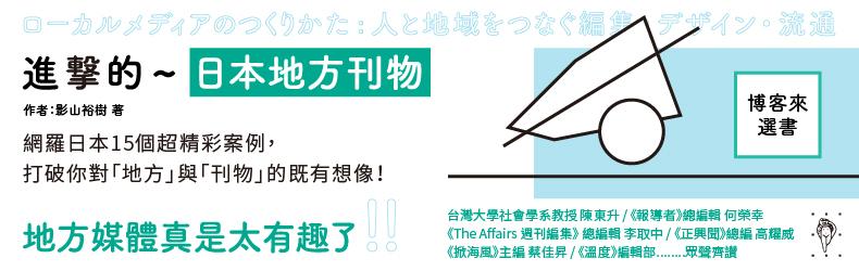 用這一件事,打破既有想像,重新定義『地方』《進擊的日本地方刊物》