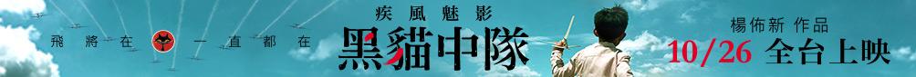 疾風魅影-黑貓中隊