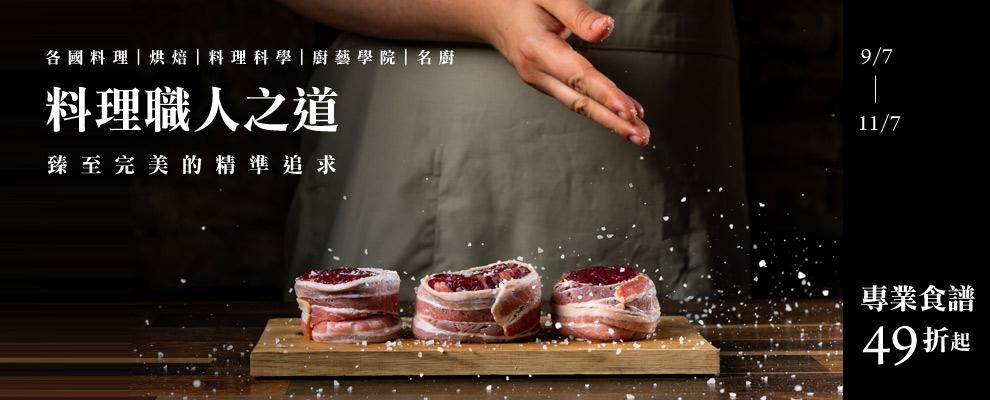 料理職人之道,臻至完美的精準追求,各國料理、甜點麵包,專業食譜49折起