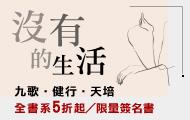 九歌/健行/天培全書系