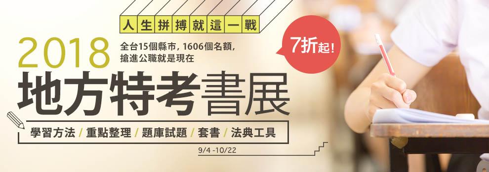 2018地方特考書展7折起!