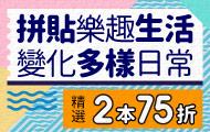 生活書展2本75折