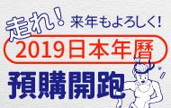 2019日本年曆預購
