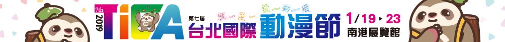 2019第七屆台北國際動漫節