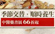中醫書展66折起
